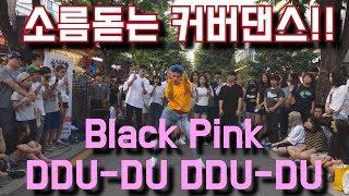 [K-pop] 소름돋는 커버댄스!! 외국인 남자 댄서가 추는 블랙핑크 BLACK PINK - DDU-DU DDU-DU 커버댄스 Cover Dance