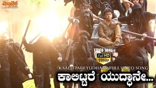 Kaalittare Yudhane Full HD Video Song | Srikanta |  Dr Shivrajkumar | Chandini Sreedharan | Ajneesh