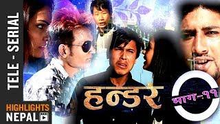 Hander - Part 11 (10th Dec 2017) | New Nepali Comedy Show | Ramji Raut