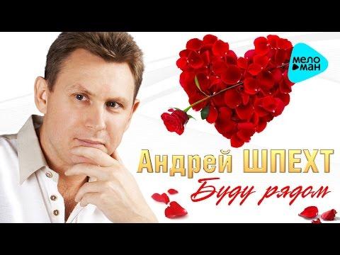 Андрей ШПЕХТ - «Буду рядом» (Второй Официальный Альбом - 2016 г.) Супер качество!