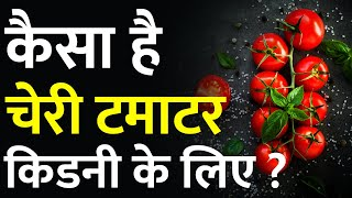 क्या चेरी टमाटर का सेवन कर सकते है किडनी रोग में ?   Cherry Tomato in Kidney Disease   Kidney Diet  