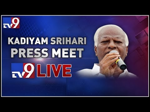 Kadiyam Srihari Press Meet || LIVE - TV9