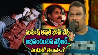 Jr NTR Phone Call To Kathi Mahesh | Jr NTR Latest News | Pawan Kalyan Vs Kathi Mahesh | TTM