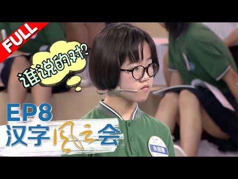 【FULL】《漢字風雲會》第8期:女生互杠 冷美人對陣淑女殺氣滿滿 20170831 /浙江衛視官方HD/