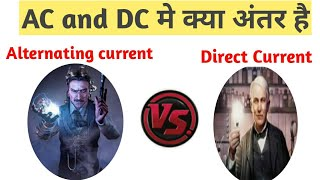DIFFERENCE BETWEEN AC AND DC II ALTERNATING CURRENT VS DIRECT CURRENT II