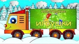 Мамино Солнышко - Рабочие машины- Новогодние мотивы
