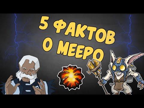 5 фактов  о Мипо. [Факты Дота 2]