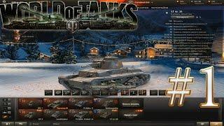 Играем на новой ветке танков(Чехословакия) - World Of Tanks #1