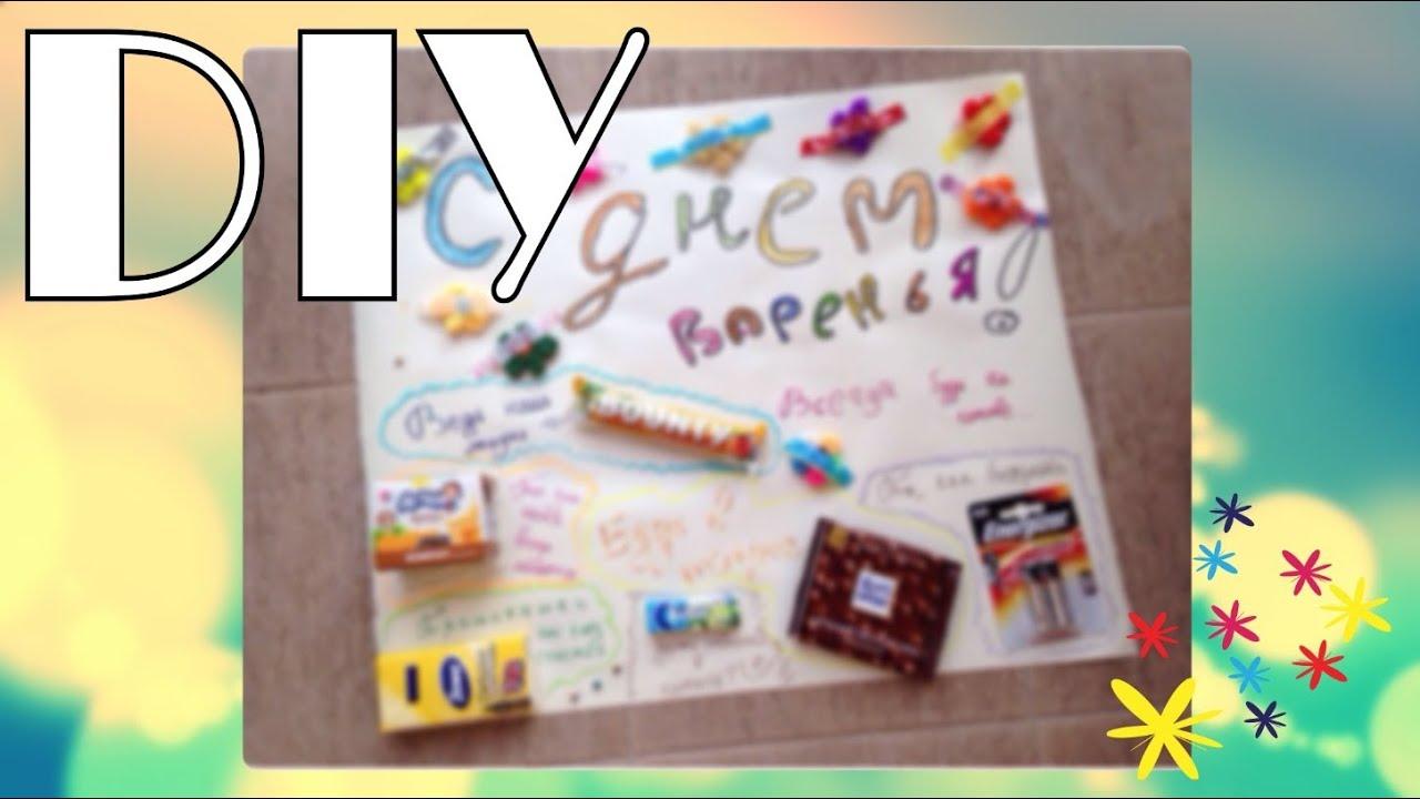 Плакат для поздравления с конфетами