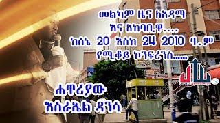 Big Confrence At Adama with Prophet Israel Dansa - AmlekoTube.com