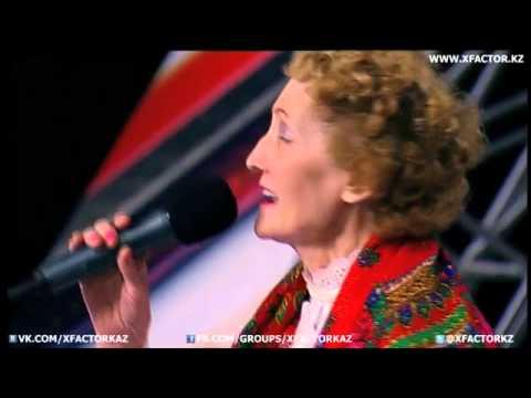 Раиса Васильевна бабушка на X FactorKz3 (прикол)