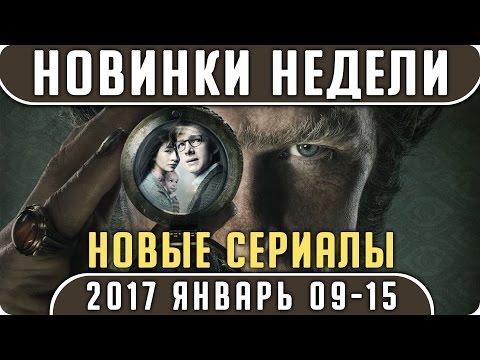 Новые сериалы 2017 (Неделя: Январь 09-15) / Выход новых сериалов 2017 #Кино