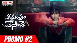 Ye Mantram Vesave Promo #2 | Ye Mantram Vesave Movie | Vijay Deverakonda, Shivani Singh