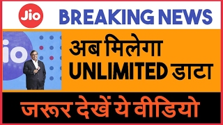 How to use unlimited internet on reliance Jio daily..