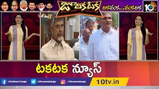 టకటక న్యూస్ | TDP Internal Fight | BJP Hema Malini Sweep Roads | Julakataka News  News