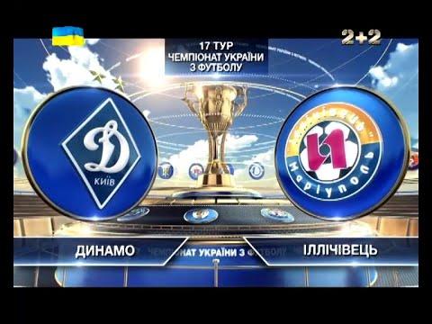 Динамо - Ильичевец - 5:0. Видео матча