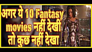 Top ten Fantasy movies part 2 must watch