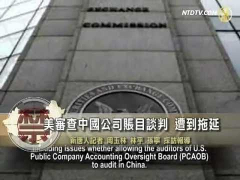 China Postpone US Audit Inspection Of Chinese Firms