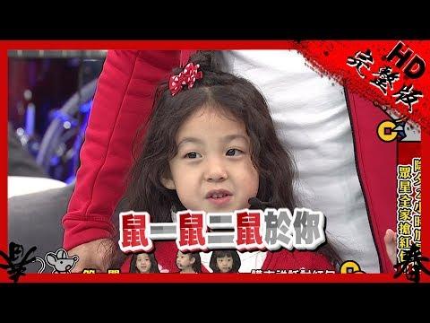 台綜-小明星大跟班-20200124 1/2 除夕特別節目 眾星全家搶紅包