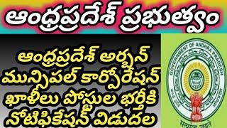 Andhra Pradesh govt jobs| ap urban local body jobs notification Vijayawada municipal corporate jobs