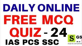 DAILY MCQ QUIZ - PART 24  || GS +CURRENT AFFAIRS || UPSC || PCS || SSC || UPPSC