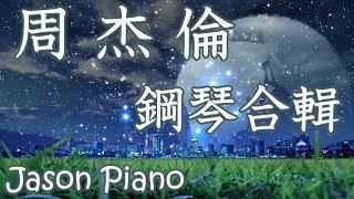 Jay Chou Piano Music  |  1 HOUR Relaxing Music Mix ❤ | Beautiful Piano Music for Studying