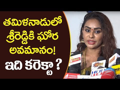 Actress Sri Reddy Gets Insults in Tamil Naidu | Press Meet | Latest News | YOYO Cine Talkies