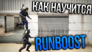 Туториал как делать Run Boost в CS:GO | Tutorial on how to do Run Boost in CS:GO