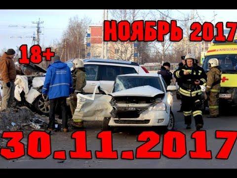 Новая Подборка Аварий и ДТП 18+ Ноябрь 2017 || Кучеряво Едем