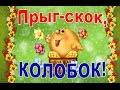 Зарядка для детей Прыг скок Колобок mp3