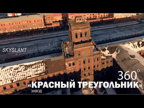 Skyslant. Санкт-Петербург. Завод Красный треугольник. Панорама 360