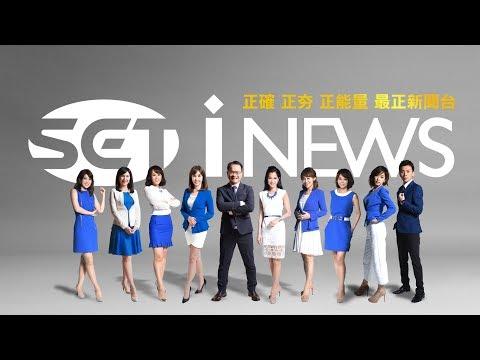 三立新聞台(SETTV Live Channel)