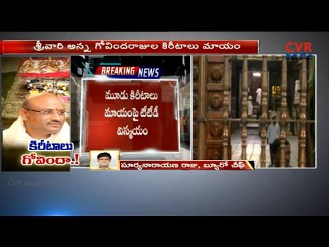 కిరీటాలు గోవిందా..! Gold Crowns of Lord Govinda Raja Swamy Stolen From Tirupati Temple | CVR NEWS
