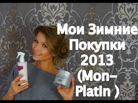 Мои Зимние Покупки 2013 Mon Platin Часть вторая