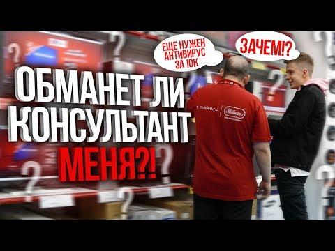 Обманет ли консультант МЕНЯ при покупке ПК?!