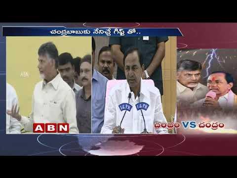 రిటర్న్ గిఫ్ట్ రాబోతుంది జాగ్రత్త : సీఎం కేసీఆర్   CM KCR Vs Chandrababu Naidu   ABN Telugu