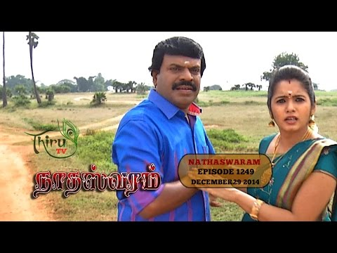 Nadhaswaram நாதஸ்வரம் Episode - 1249 (29-12-14)