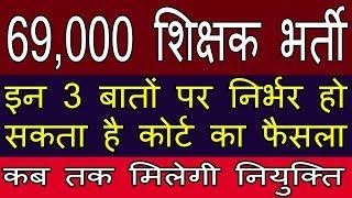 69000 assistant teacher court case ka faisla | 69000 sahayak adhyapak bharti final result |