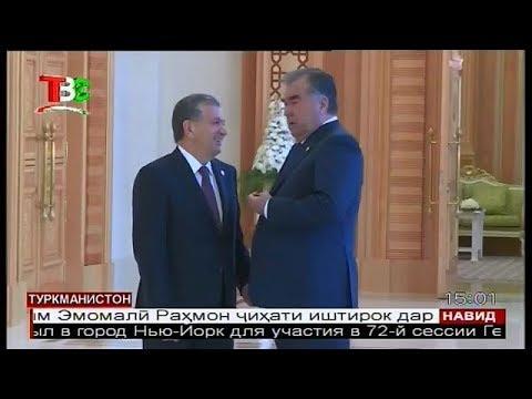 Эмомали Рахмон встретился с Шавкатом Мирзиеевым 18.09.2017