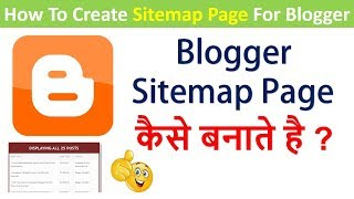 How to Create HTML Sitemap Page on Blogger [Hindi]