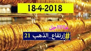 اسعار الذهب عيار 21 اليوم الخميس 19-4-2018 في محلات الصاغة في مصر