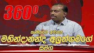 360 | With Mahindananda Aluthgamage ( 22 - 02 - 2021 )