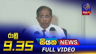 Siyatha News | 09.35 PM |13 -01- 2021