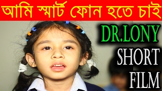 I want to become a smart phone [English Subtitle] | Bengali Short Film | Dr.Lony