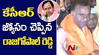 డిసెంబర్ 11 తరువాత కెసిఆర్ జైలు కి , హరీష్ రావు కాంగ్రెస్ లోకి వస్తారు - Raj Gopal Reddy | NTV