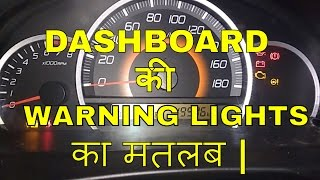 DASHBOARD WARNING LIGHTS || THEIR MEANING || DESI DRIVING SCHOOL