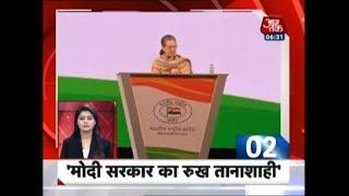 5 Minutes 25 Khabrein | Sonia Gandhi's Scathing Attack On Modi; Calls BJP Govt 'Dramebaaz, Arrogant'