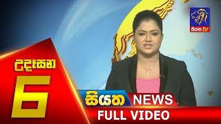 Siyatha News | 06.00 AM | 09 - 07 - 2020