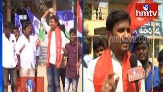 కర్నూలులో రోడ్డెక్కిన విద్యార్థి సంఘాలు..! Student Union Leaders Calls Bandh Today | hmtv