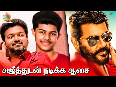 Vijay's Son Wishes to Act with Thala Ajith | Jason Sanjay | Hot Tamil Cinema News